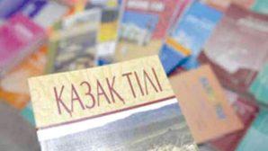 Кандидатов в Президенты РК проверят на знание государственного языка