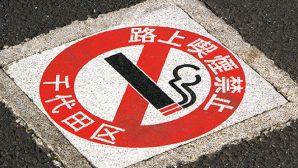 В Японии запретили пассивное курение