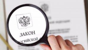 Названы изменения в законодательстве России с 1 августа