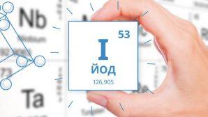 Названы признаки дефицита йода в организме