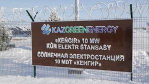Четвертая солнечная электростанция заработала в Карагандинской области