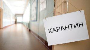 Две школы закрыли на карантин в ВКО