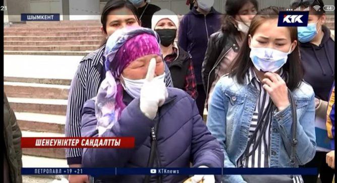 Жительницы Шымкента, которым не дали 42 500 тенге, устроили скандал