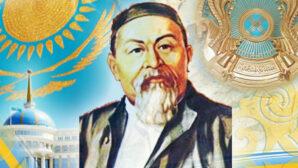 День Абая хотят учредить в Казахстане